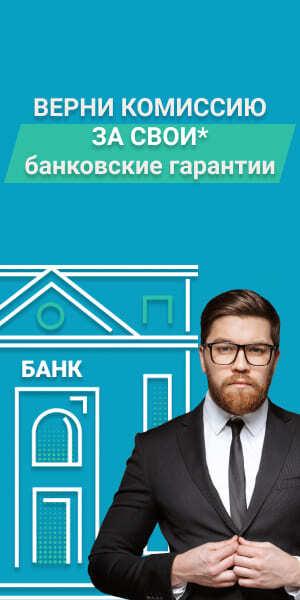 Верни комиссию за свои банковские гарантии